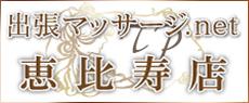 出張マッサージ.net恵比寿店